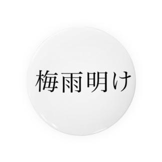 梅雨明け Badges