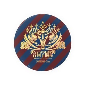 合同学園祭ストライプ Badges