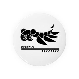 缶バッジ[古代海老] Badges