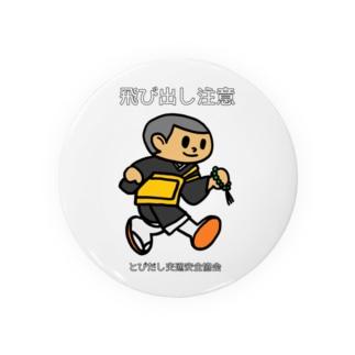 トビダスナ № 002 Badges