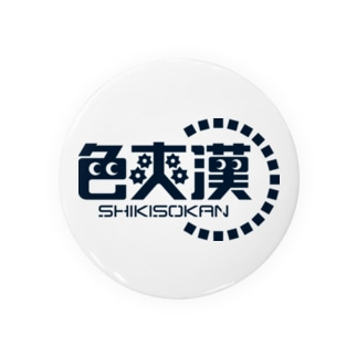 色爽漢/SHIKISOKAN Badges