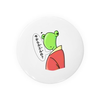 GOING HOME FROGBERT Badges
