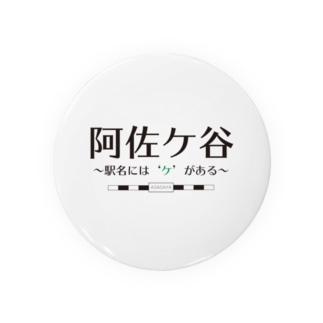 【公式】キャラクターマーケティングオフィスの阿佐ケ谷、駅名には「ケ」がある Badge