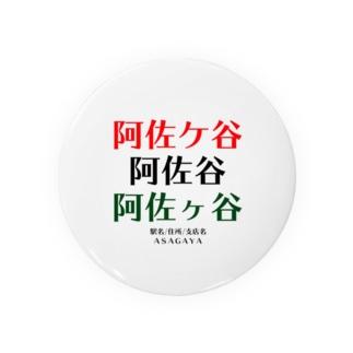 あさがやの表記 Badges