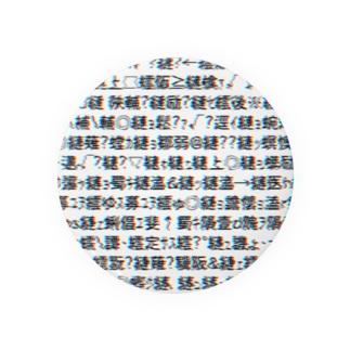 Mojibake(Cyberpunk mix) 缶バッジ