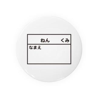 NAFUDA Badges