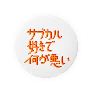 サブカル好きで何が悪い Badges