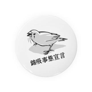 錦吸事態宣言 Badges