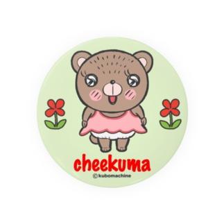 ちーくまちゃん(グリーン) Badges