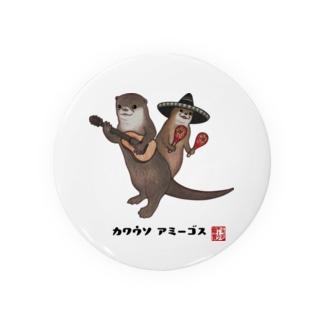 カワウソ アミーゴス(おこめちゃんとコツメちゃん)シンプルバージョン Badges