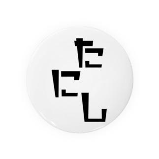 たにし Badges