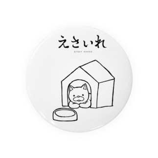 えさいれ-STAY HOME- Badges