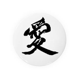 愛♡書道 Badges