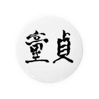 淫語書道♡童貞 Badges