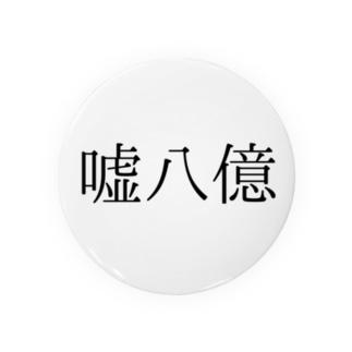 嘘八億缶バッジ【ビックリことわざシリーズ】 Badges
