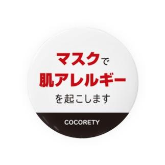 コロナ・肌アレルギー対策1 Badges