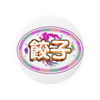 餃子を食べる時の正装🥟イロチパート2 Badges