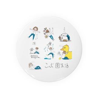 こぶ茶生活 Badges