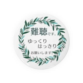 難聴バッジ🌿 Badges