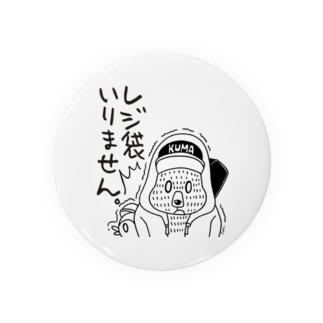 レジ袋いりません(白黒道場) Badges