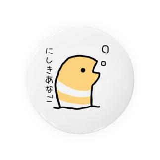 にしきあなごさん Badges