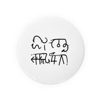 龍体文字 むく つる Badges