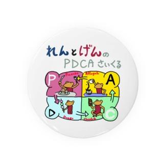 れんとげん(PDCAサイクル) Badges