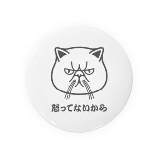 エキゾチックショートヘア「怒ってないから」 Badges