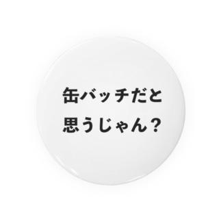 思うじゃん Badges