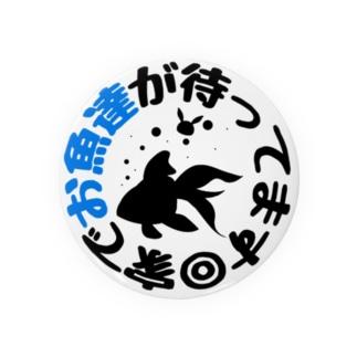 ファビット★留守魚 Tin Badge