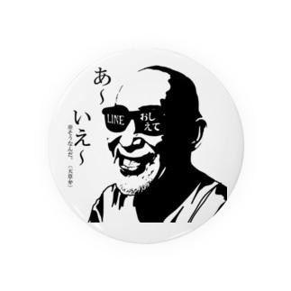 (天草弁)HIROSHI AH~いえい Badges