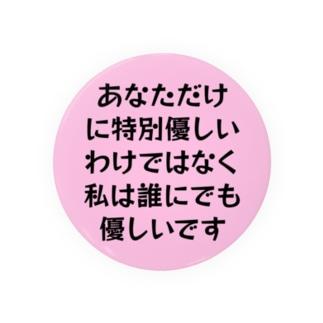 勘違いを未然に防ぐ。 ピンク Badges
