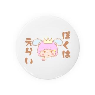 カブチャンホンポのカブチャンホンポ☆ぼくはえらい Badges