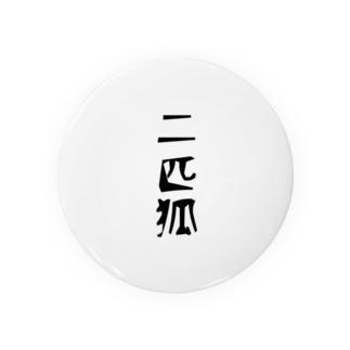 二匹狐(ダブルフォックス)黒字 Badges