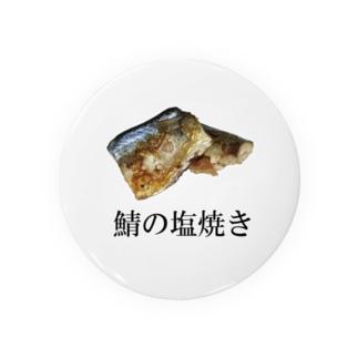 鯖の塩焼き Badge