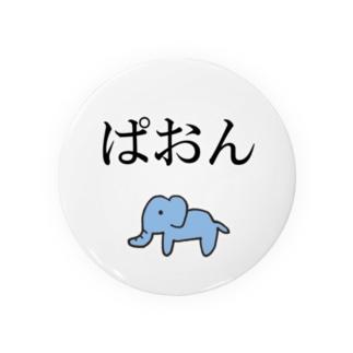 ぱおん Badges