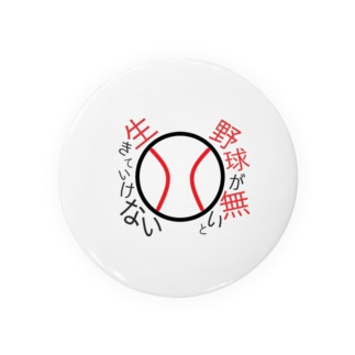 野球が無いと生きていけない Badges