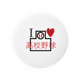 I♡高校野球 Badges