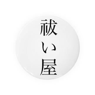 祓い屋グッズ Badges