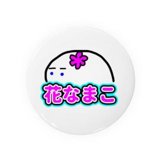 うちわ文字 花なまこ〜ノーマルver.~ Badges