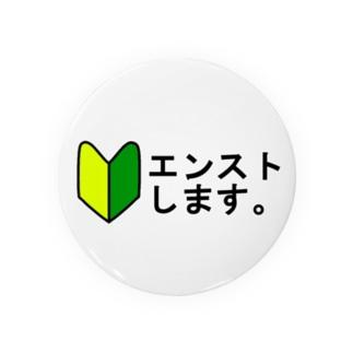 エンストライダーちゃん Badges