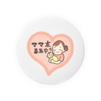 ママ友募集中 Badges