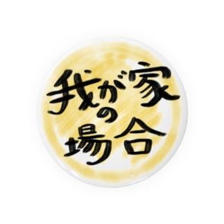 チャリティー【我が家の場合さん】ロゴ缶バッジ Badges