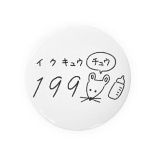 育休中 Badges