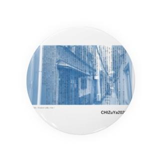 ちず屋2020.04 Badges