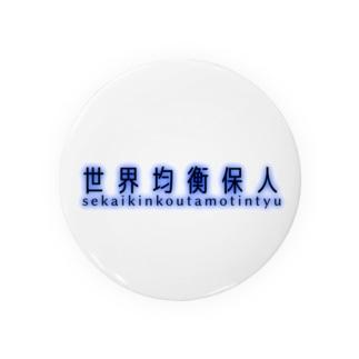 世界均衡保人(せかいきんこうたもちんちゅ) Badges