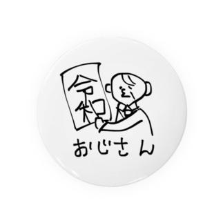 令和おじさん Badges