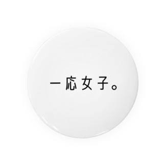 シンプル文字【一応女子。】 Badges
