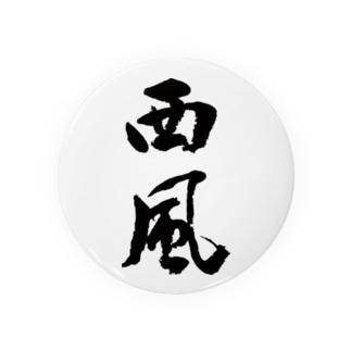 西風(zephyr) Badges
