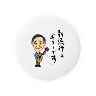 ギターおじさんカラーT Badges